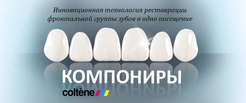 Реклама Компониры